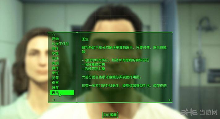 辐射4 1号(v1.1.30)升级档+破解补丁截图0