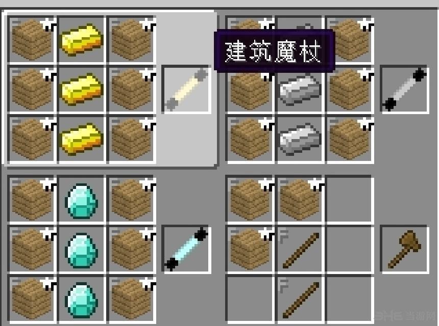 我的世界1.7.10魔法杖MOD截图0