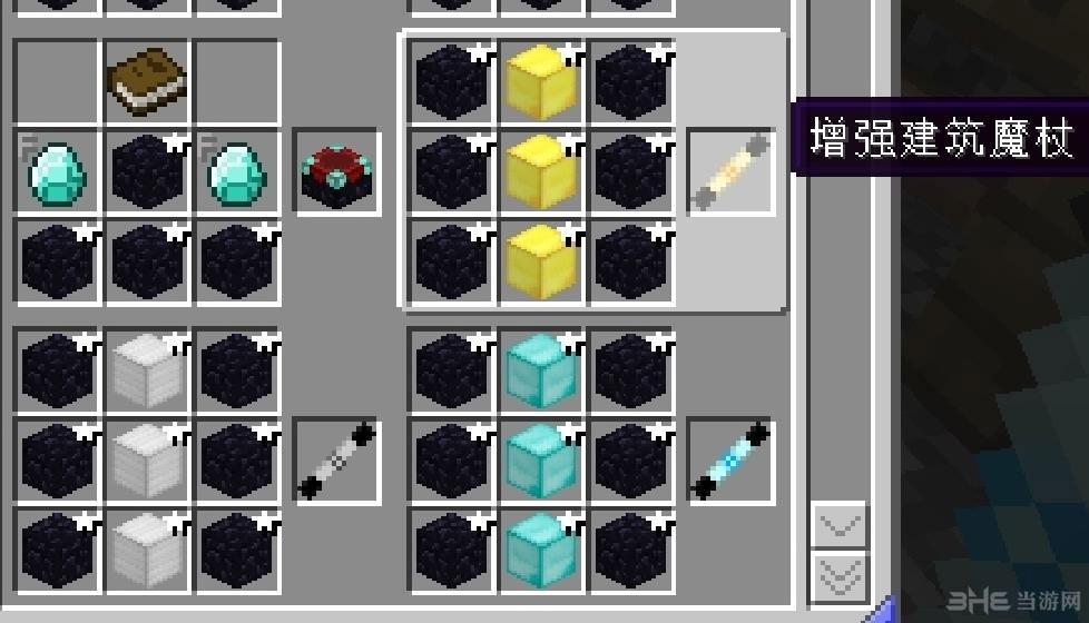 我的世界1.7.10魔法杖MOD截图4