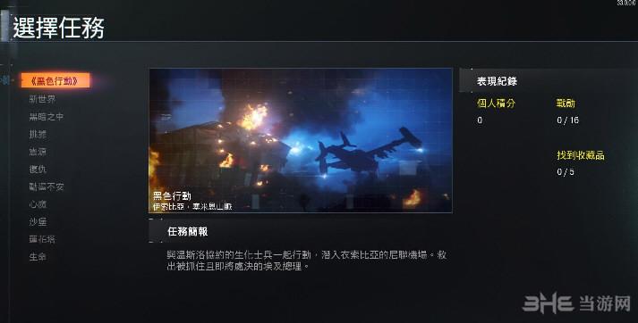 使命召唤12:黑色行动3官方繁体中文补丁截图0