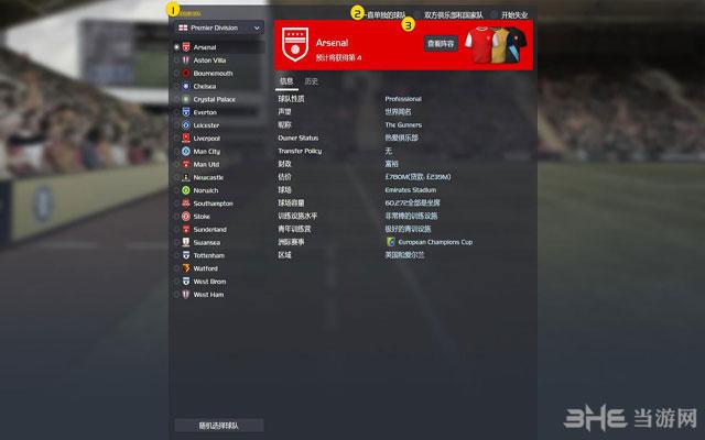 足球经理2016截图4