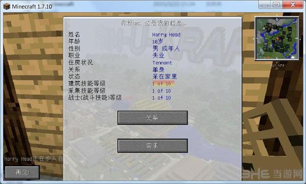 我的世界1.7.10模拟城市默寒整合包截图1