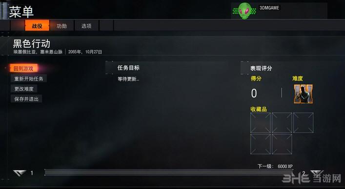 使命召唤12:黑色行动3 1号升级档+破解补丁截图0
