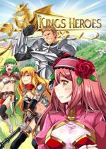 王之勇士(THE KING'S HEROES)破解版v1.0