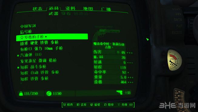 辐射4字体美化MOD截图1