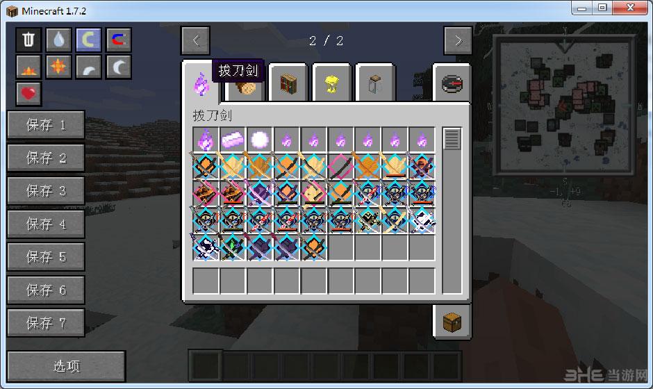 我的世界1.7.2暮色拔刀剑整合包截图1