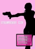 草莓枪硬盘版