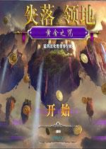 失落领地3: 黄金之咒