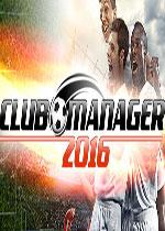 俱乐部经理2016(Club Manager 2016)破解版v1.53