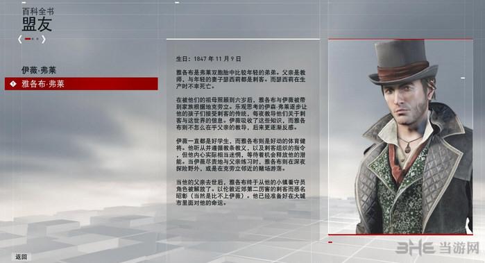 刺客信条:枭雄全版本通用破解补丁截图0