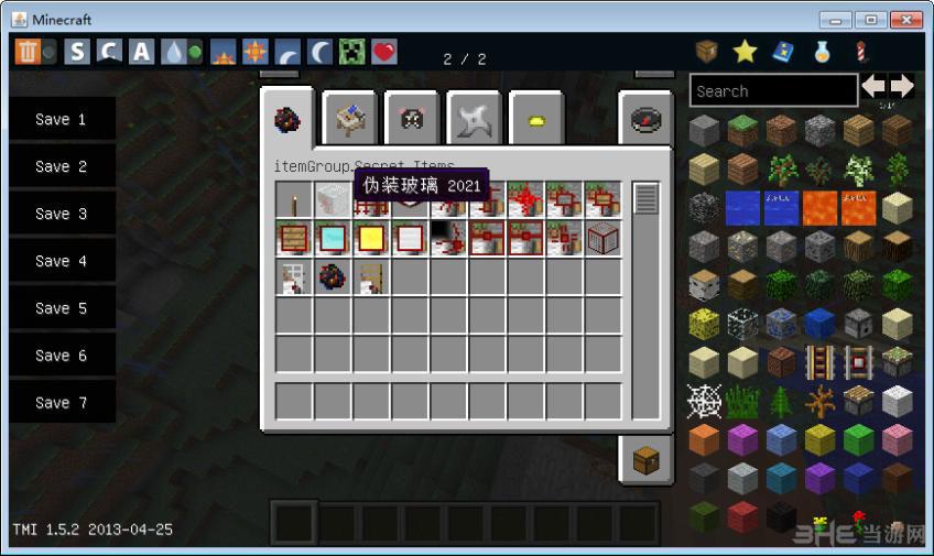 我的世界1.5.2 CZC初版整合包截图1