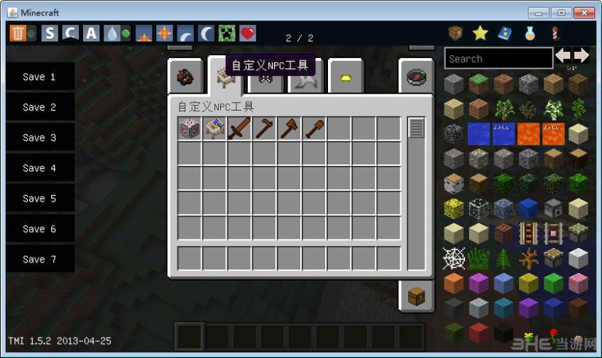 我的世界1.5.2 CZC初版整合包截图5