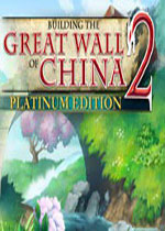 建造中国长城2(Building the Great Wall of China 2)典藏破解版v1.0