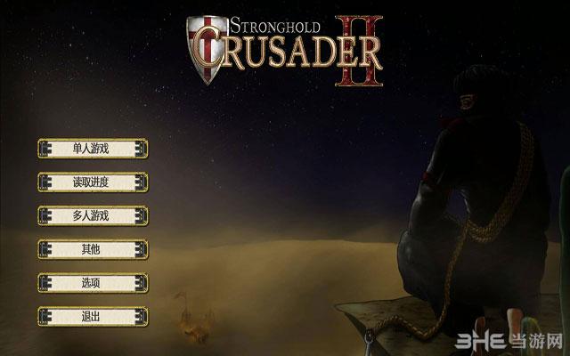 要塞:十字军东征2三项修改器截图0