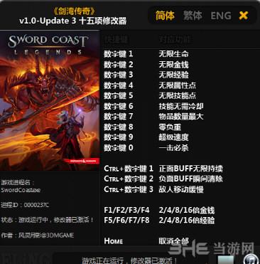 剑湾传奇v1.0-Update 3十五项修改器截图0