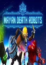玛雅死亡机器人(Mayan Death Robots)破解版v1.0.5