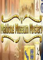 麻将博物馆之谜