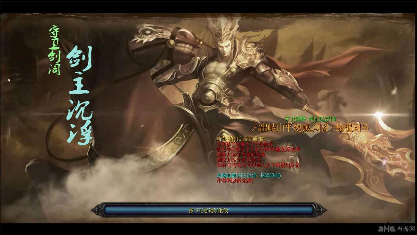 魔兽争霸3冰封王座守卫剑阁之剑主沉浮截图0
