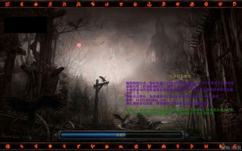 魔兽争霸3冰封王座失落的大地Ⅱ截图0