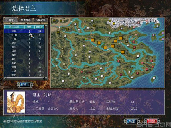 三国群英传7:楚汉雄风截图1