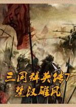 三国群英传7:楚汉雄风中文硬盘版