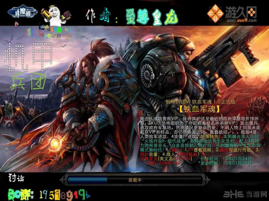 魔兽争霸3冰封王座机甲兵团VII洛城指令截图0