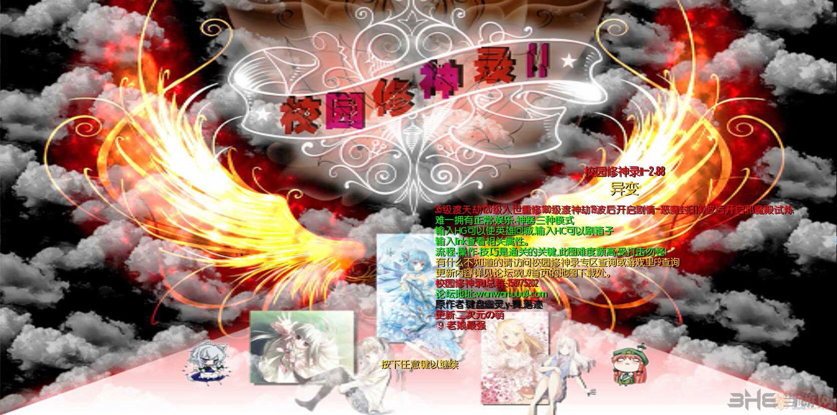 魔兽争霸3冰封王座校园修神录II异变截图1