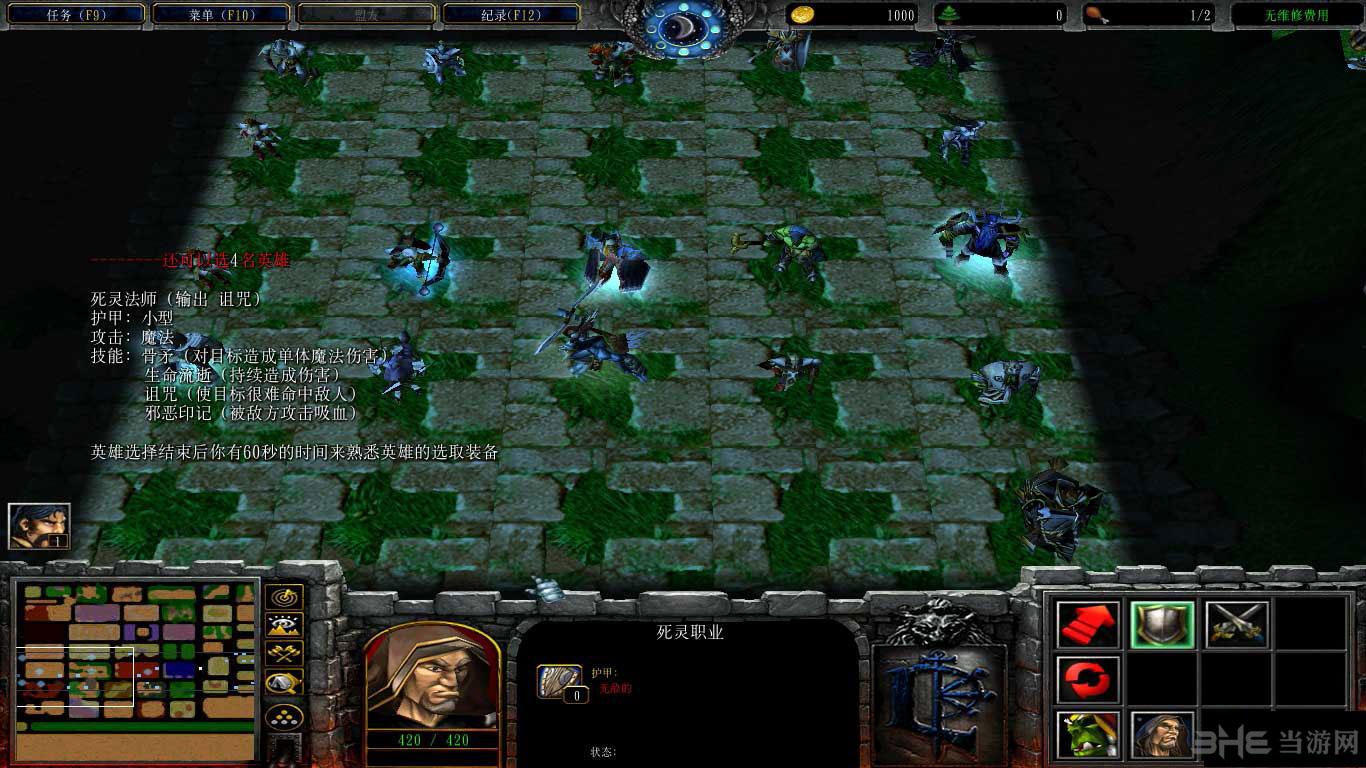 魔兽争霸3冰封王座挑战者截图1