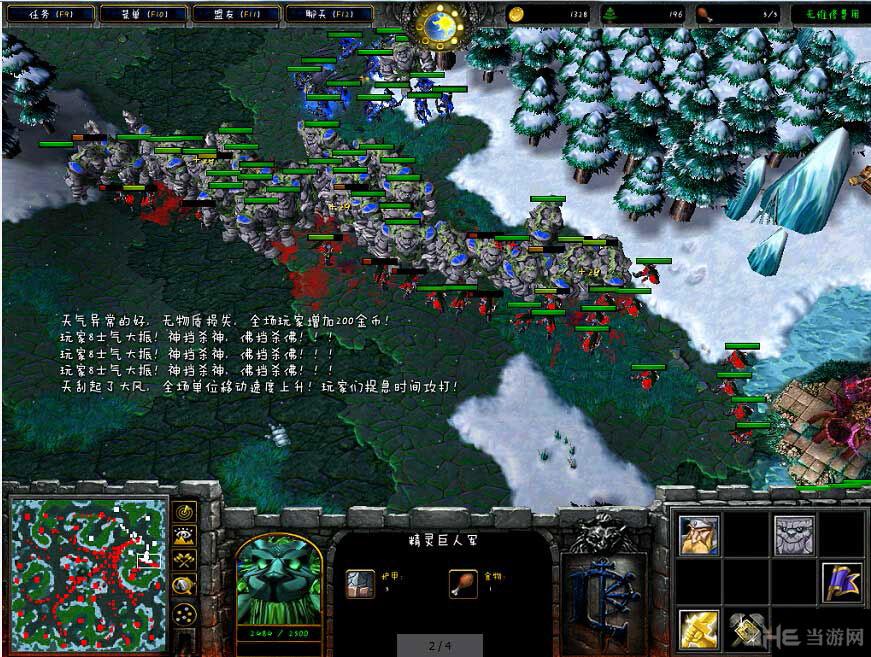 魔兽争霸3冰封王座战争进行时截图1