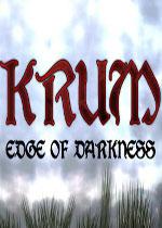 克鲁姆:黑暗的边缘