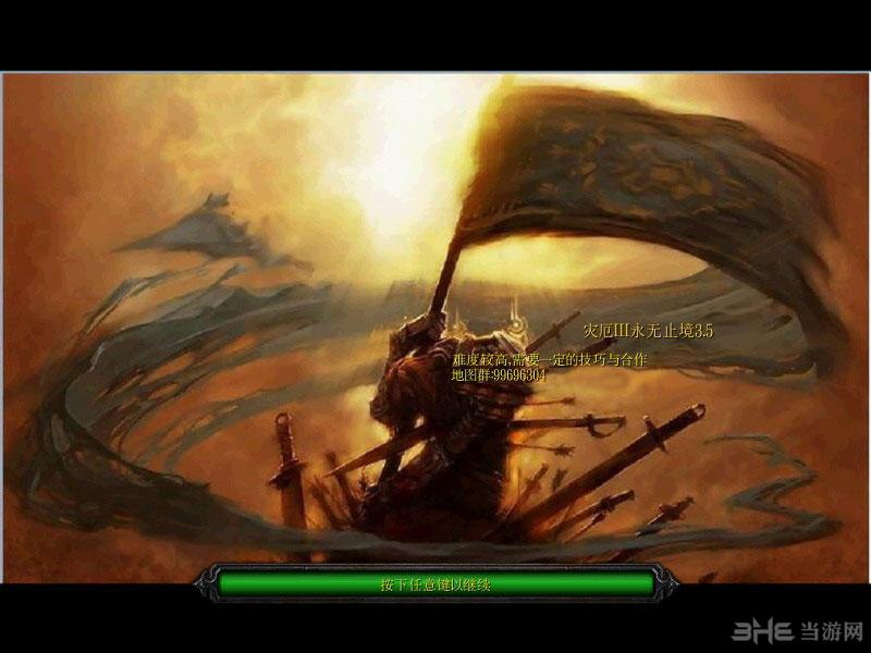 魔兽争霸3冰封王座灾厄III永无止境截图0