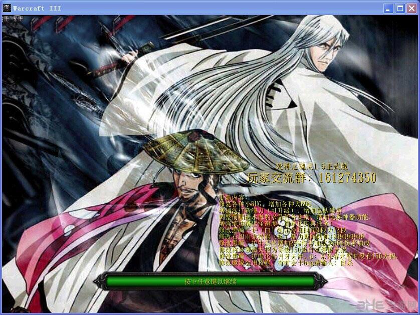 魔兽争霸3冰封王座死神之魂灵截图0