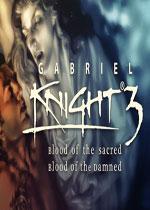 狩魔猎人3:圣魔血祭(Gabriel Knight 3)破解版