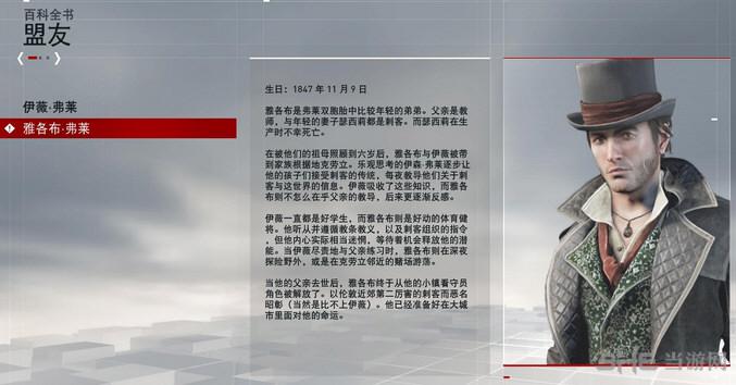 刺客信条:枭雄全服装解锁存档截图0