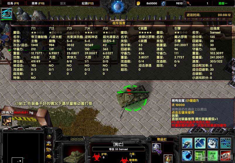 魔兽争霸3冰封王座重金属风暴截图0