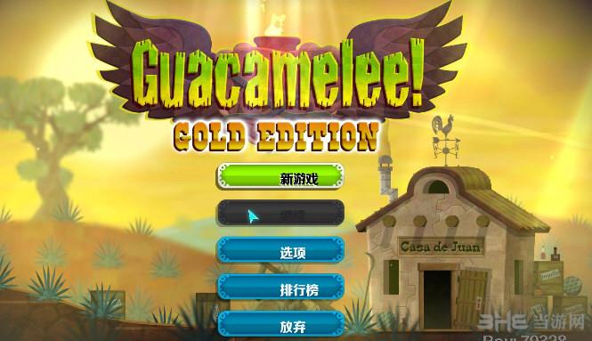 墨西哥英雄大混战:黄金版2号升级+破解补丁截图0