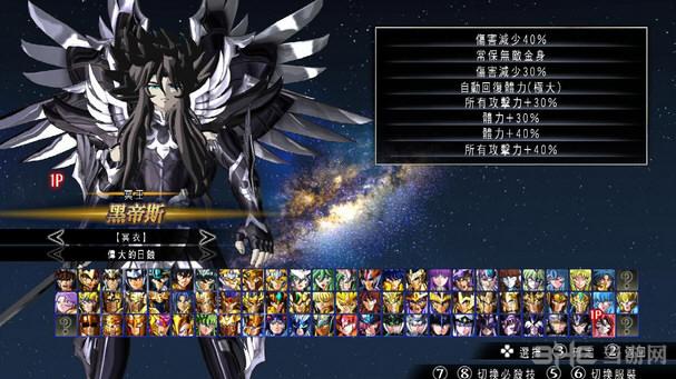 圣斗士星矢:斗士之魂全人物无限插槽存档截图0