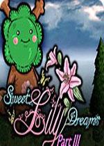 莉莉的甜美梦境:第三章
