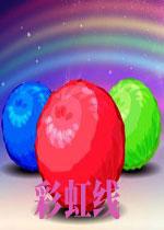�ʺ���(Rainbow Lines)�ƽ��v1.0.22