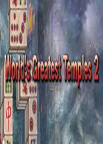 世界最强寺庙麻将2(World's Greatest Temples Mahjong 2)破解版v1.0.1.10