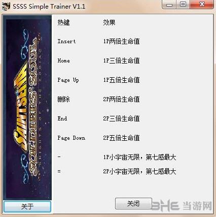 圣斗士星矢:战士魂八项简单修改器截图0