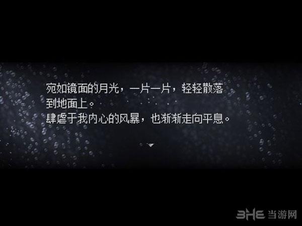 名侦探柯南:秋之别墅的幻影截图3