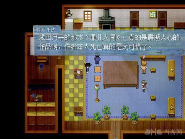 名侦探柯南:秋之别墅的幻影截图6