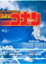 名侦探柯南:秋之别墅的幻影硬盘版