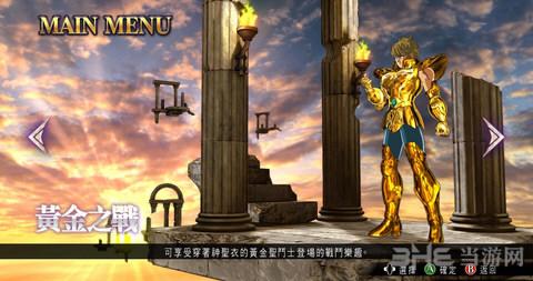圣斗士星矢:斗士之魂完美收藏存档截图0