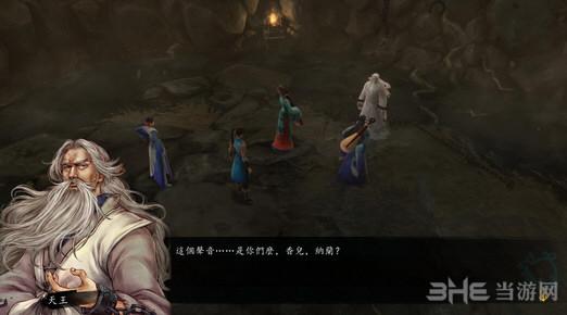 侠客风云传天王归来DLC修复补丁截图0