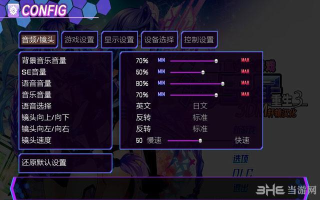 超次元游戏海王星:重生3-V世代截图1