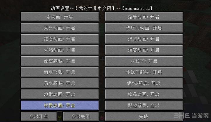 我的世界v1.7.2 高清修复OptiFine MOD截图0