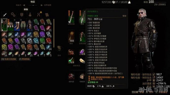 巫师3:狂猎极品至尊希里吸血银剑MOD截图0