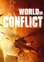 冲突世界:完全版(World in Conflict: Complete Edition)破解版